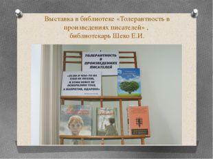 Выставка в библиотеке «Толерантность в произведениях писателей» , библиотекар