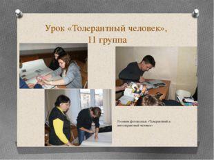 Урок «Толерантный человек», 11 группа Готовим фотоколлаж «Толерантный и интол