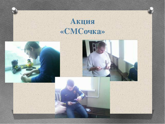 Акция «СМСочка»
