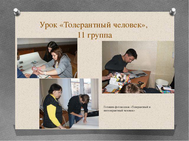 Урок «Толерантный человек», 11 группа Готовим фотоколлаж «Толерантный и интол...
