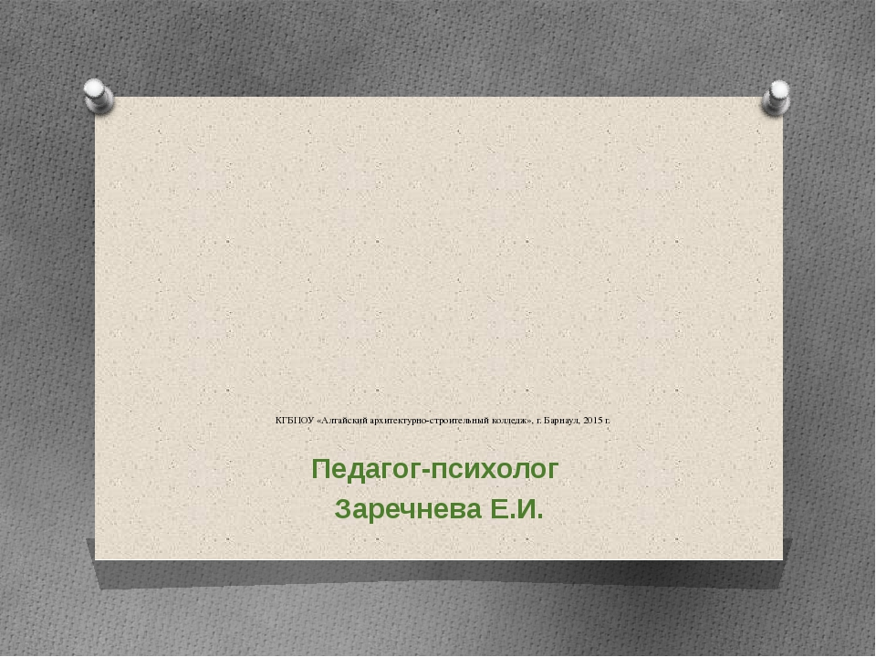 КГБПОУ «Алтайский архитектурно-строительный колледж», г. Барнаул, 2015 г. Пед...
