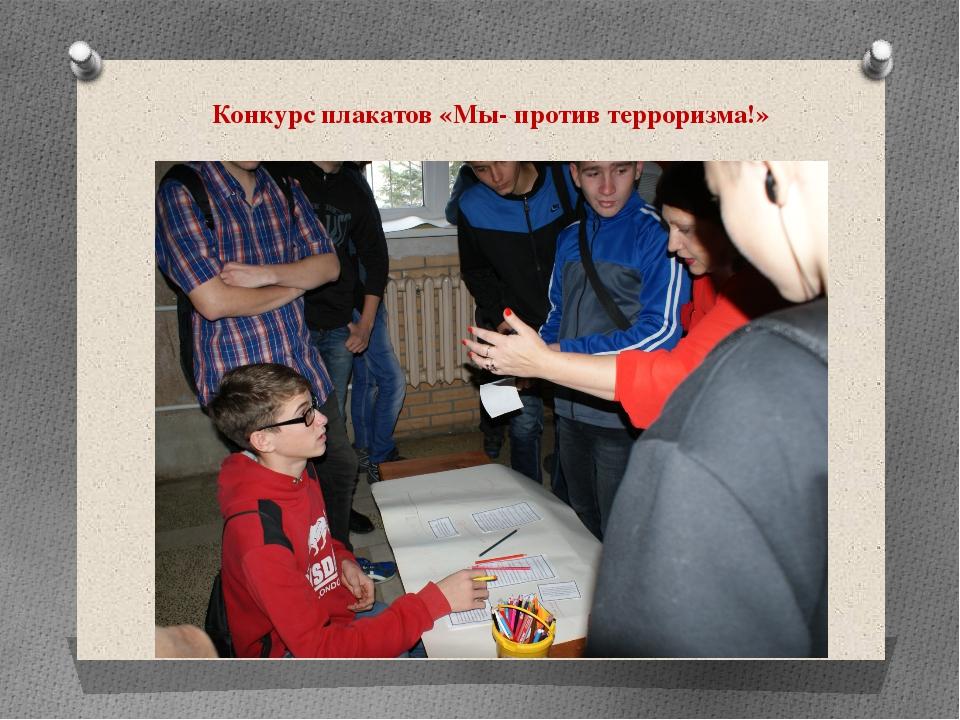 Конкурс плакатов «Мы- против терроризма!»
