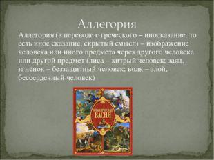 Аллегория (в переводе с греческого – иносказание, то есть иное сказание, скры
