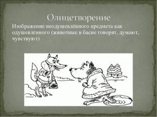 Изображение неодушевлённого предмета как одушевлённого (животные в басне гово