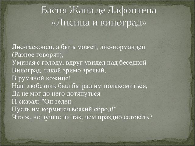Лис-гасконец, а быть может, лис-нормандец (Разное говорят), Умирая с голоду,...
