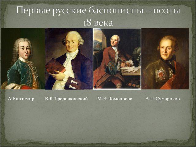 А.Кантемир В.К.Тредиаковский М.В.Ломоносов А.П.Сумароков