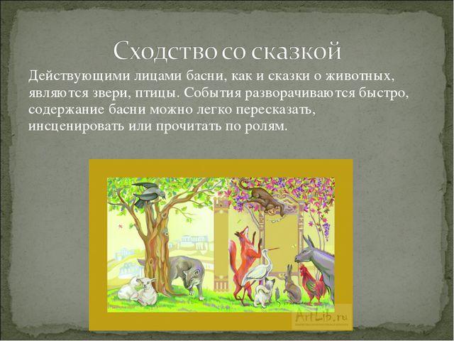 Действующими лицами басни, как и сказки о животных, являются звери, птицы. Со...
