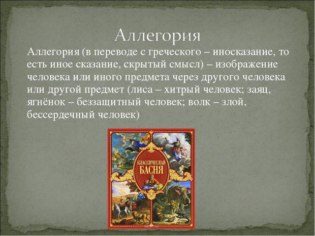 Аллегория (в переводе с греческого – иносказание, то есть иное сказание, скры...