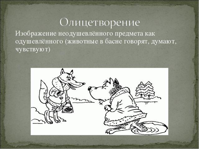 Изображение неодушевлённого предмета как одушевлённого (животные в басне гово...