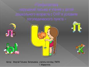 «Профилактика нарушений письма и чтения у детей дошкольного возраста с ОНР в