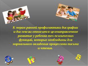К мерам ранней профилактики дисграфии и дислексии относится целенаправленное