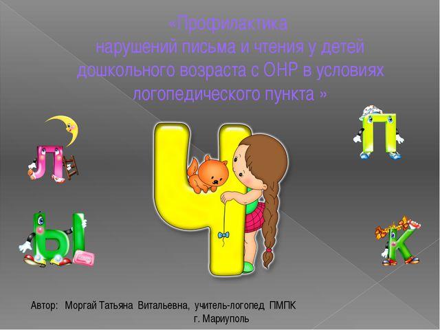 «Профилактика нарушений письма и чтения у детей дошкольного возраста с ОНР в...