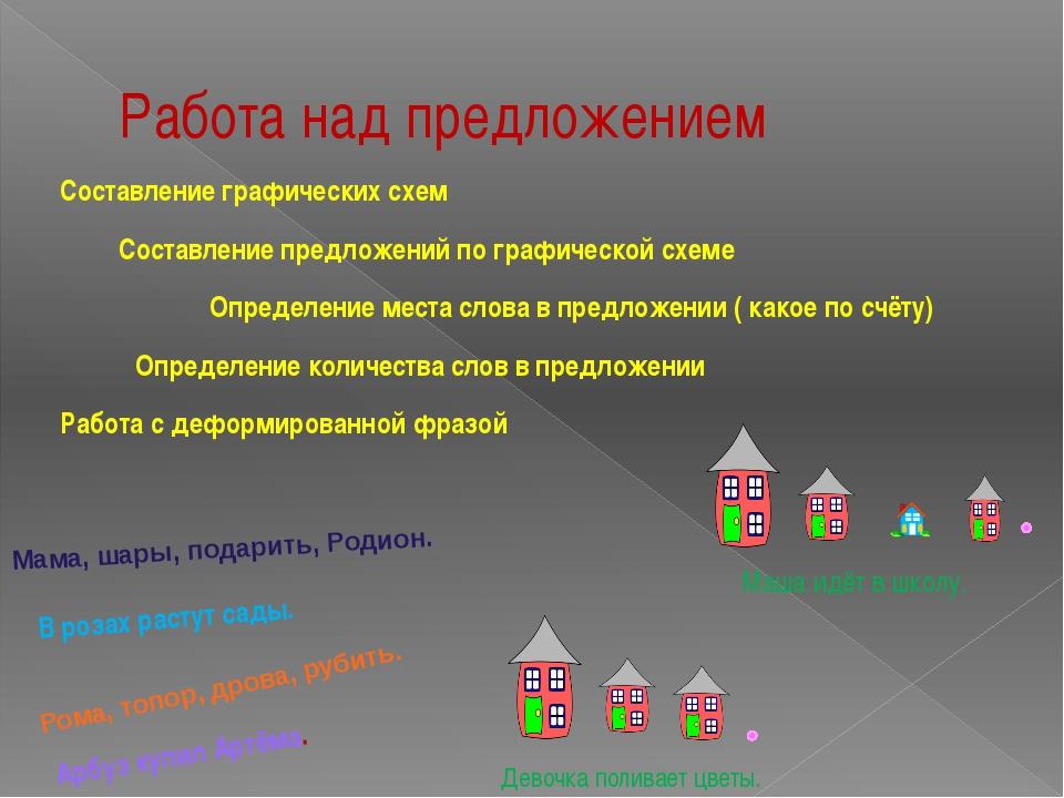 Работа над предложением Составление графических схем Составление предложений...