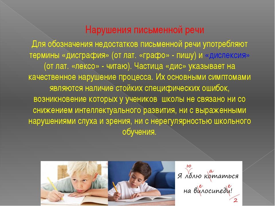 Нарушения письменной речи Для обозначения недостатков письменной речи употреб...