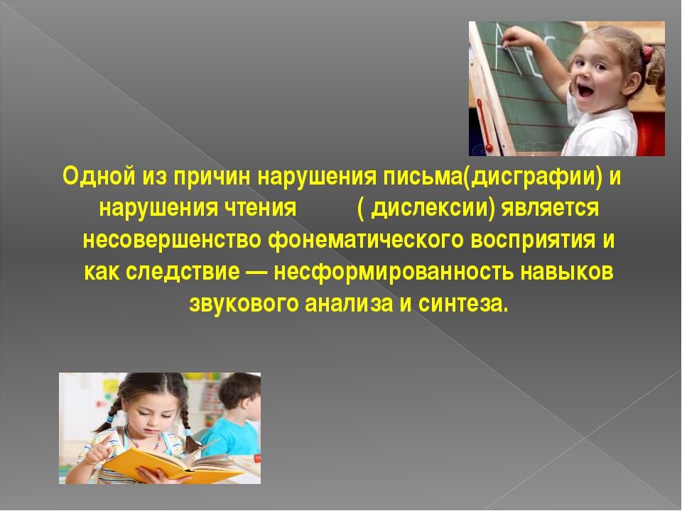 Одной из причин нарушения письма(дисграфии) и нарушения чтения ( дислексии)...