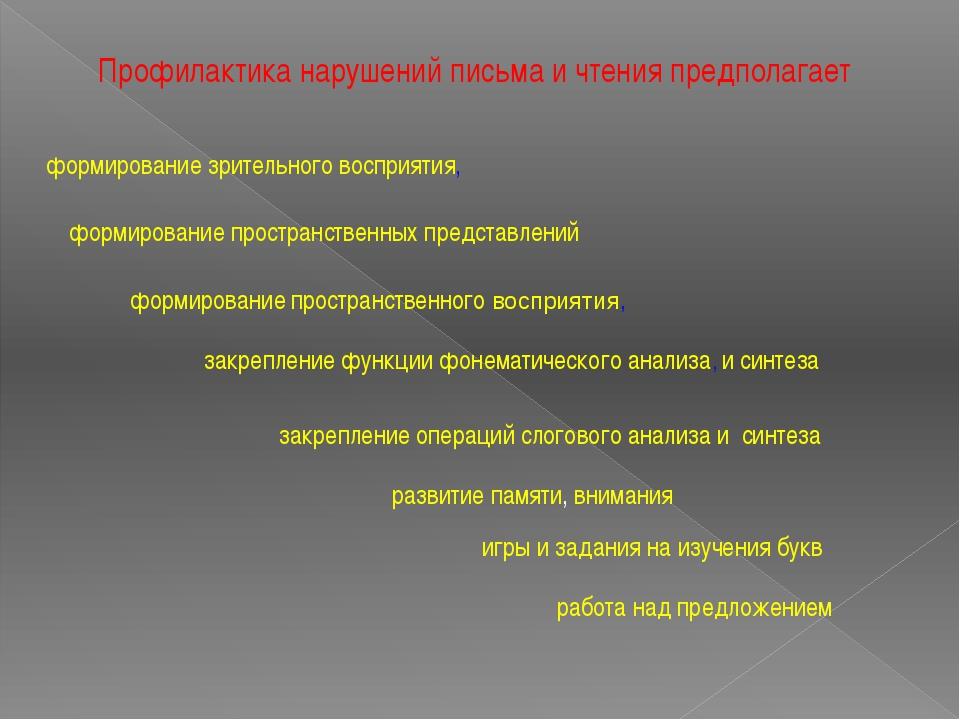 Профилактика нарушений письма и чтения предполагает формирование зрительного...
