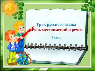 Урок русского языка «Роль местоимений в речи» 4 класс