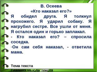 В. Осеева «Кто наказал его?» Я обидел друга. Я толкнул прохожего. Я ударил с