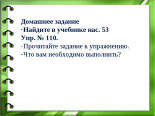 Домашнее задание Найдите в учебнике нас. 53 Упр. № 110. Прочитайте задание к
