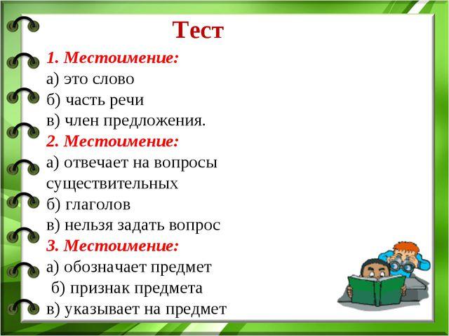 Тест 1. Местоимение: а) это слово б) часть речи в) член предложения. 2. Место...