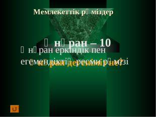 Мемлекеттік рәміздер Әнұран – 10 Әнұран дегеніміз не? Әнұран еркіндік пен еге