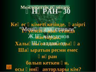 Мемлекеттік рәміздер ӘНҰРАН– 30 Кеңес Үкіметі кезінде, қазіргі Тәуелсіз Қазақ