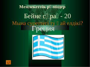 Мемлекеттік рәміздер Бейне сұрақ- 20 Мына суреттегі ту қай елдікі? Греция