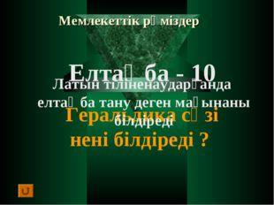 Мемлекеттік рәміздер Елтаңба - 10 Геральдика сөзі нені білдіреді ? Латын тілі