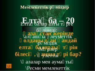 Мемлекеттік рәміздер Елтаңба – 20 Қазақстан жерінде қолданылған қандай елтаңб
