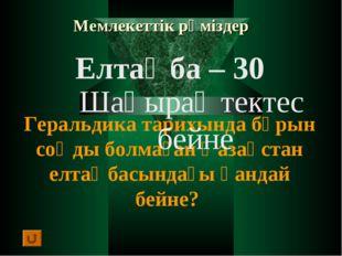 Мемлекеттік рәміздер Елтаңба – 30 Геральдика тарихында бұрын соңды болмаған Қ