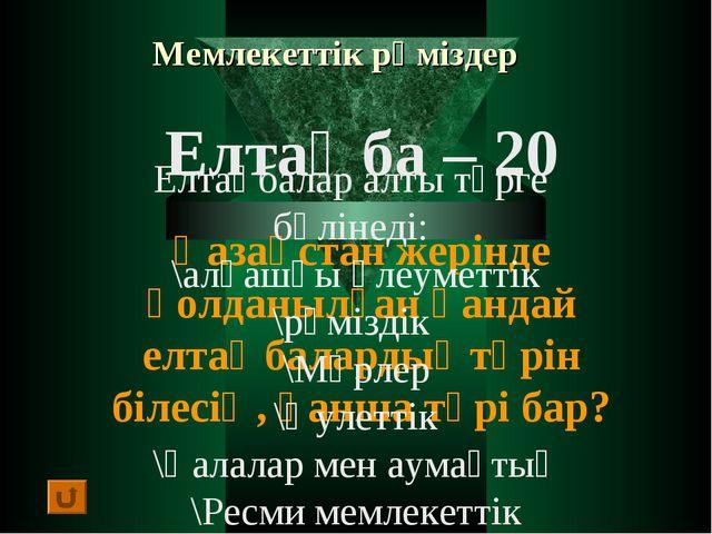 Мемлекеттік рәміздер Елтаңба – 20 Қазақстан жерінде қолданылған қандай елтаңб...