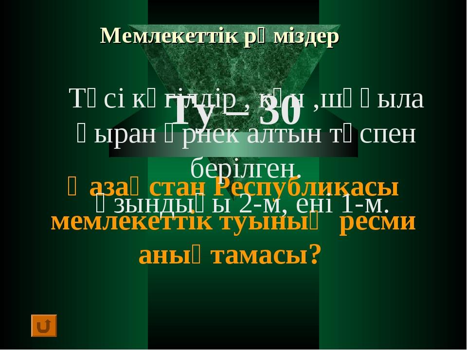 Мемлекеттік рәміздер Ту – 30 Қазақстан Республикасы мемлекеттік туының ресми...