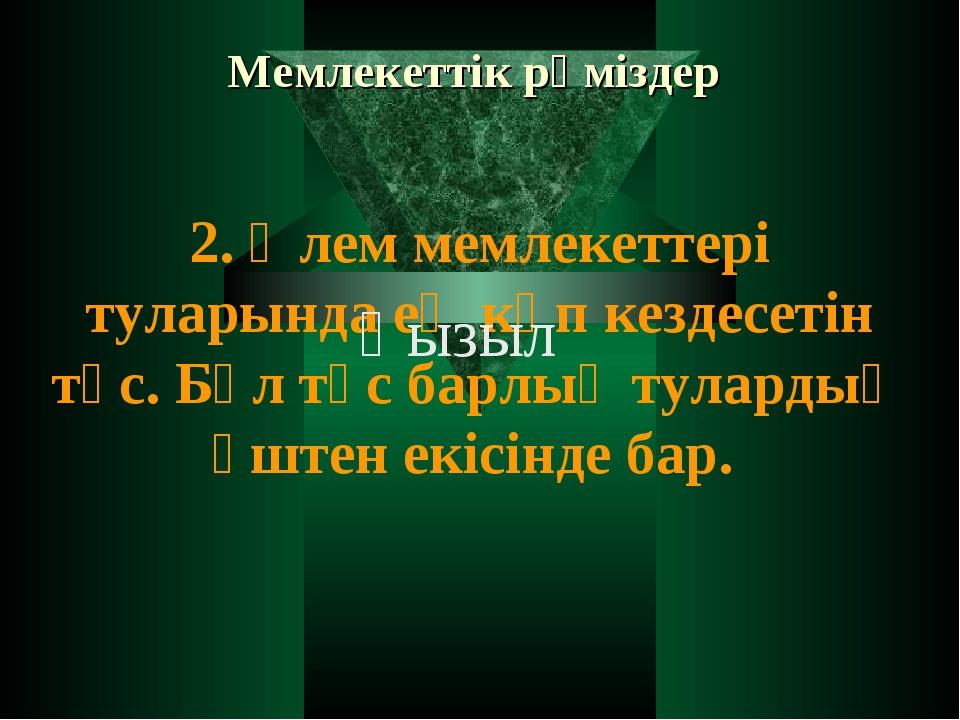 2. Әлем мемлекеттері туларында ең көп кездесетін түс. Бұл түс барлық туларды...