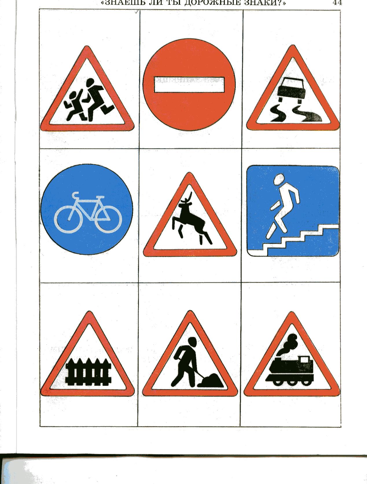картинки дорожные знаки для доу готовите оладьи