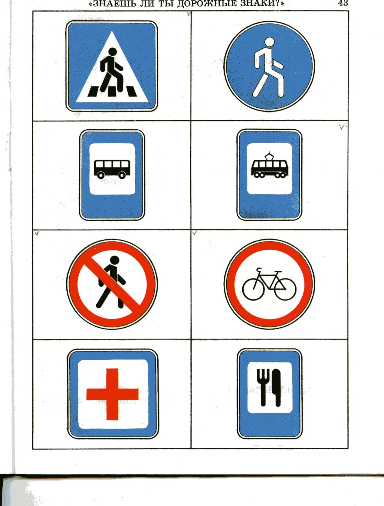Изучаем дорожные знаки в картинках уже