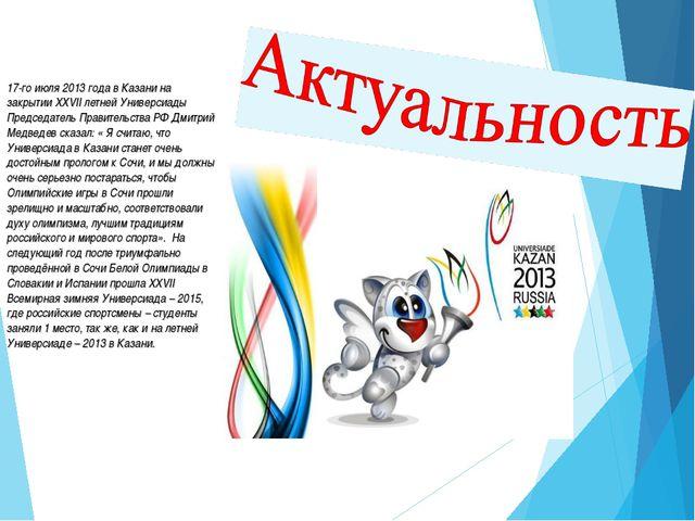 17-го июля 2013 года в Казани на закрытии XXVII летней Универсиады Председате...