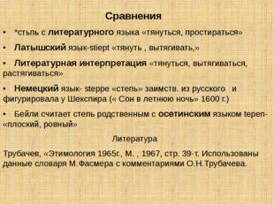 Сравнения •*стьпь с литературного языка «тянуться, простираться» •Латышски