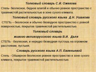 Толковый словарь С.И. Ожегова Степь- безлесное, бедное влагой иобычноровно