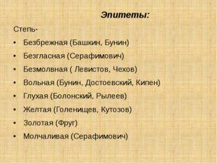 Эпитеты: Степь- •Безбрежная (Башкин, Бунин) •Безгласная (Серафимович) •Бе