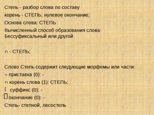 Степь - разбор слова по составу корень - СТЕПЬ; нулевое окончание; Основа сло