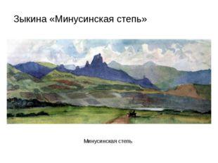 Зыкина «Минусинская степь»