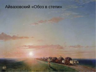 Айвазовский «Обоз в степи»