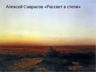 Алексей Саврасов «Рассвет в степи»