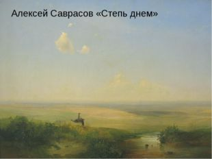 Алексей Саврасов «Степь днем»