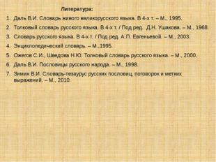 Литература: Даль В.И. Словарь живого великорусского языка. В 4-х т. – М., 19