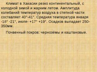 Климат в Хакасии резко континентальный, с холодной зимой и жарким летом. Амп