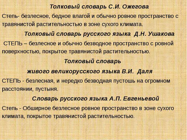 Толковый словарь С.И. Ожегова Степь- безлесное, бедное влагой иобычноровно...
