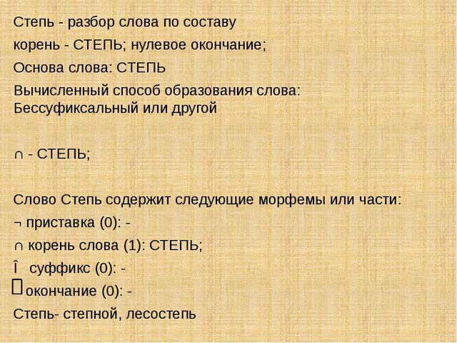 Степь - разбор слова по составу корень - СТЕПЬ; нулевое окончание; Основа сло...