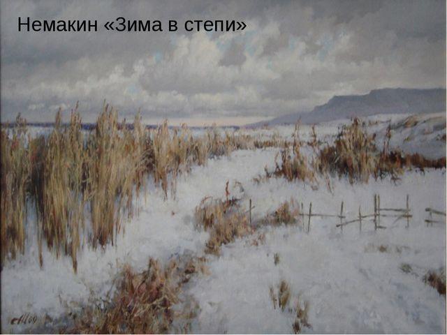 Немакин «Зима в степи»