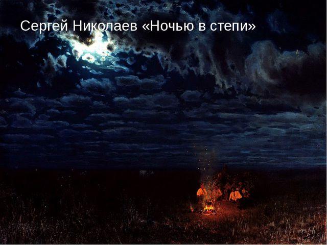 Сергей Николаев «Ночью в степи»